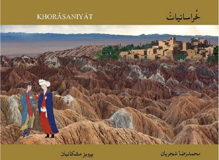 آلبوم خراسانیات اثر پرویز مشکاتیان و محمدرضا شجریان