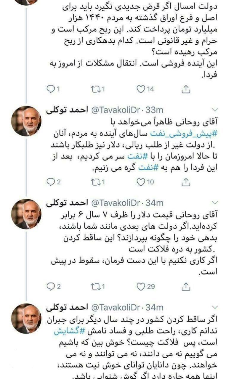 واکنش احمد توکلی به پیش فروش نفت
