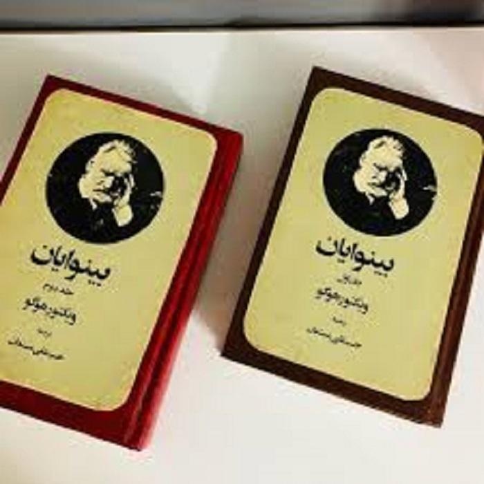 ترجمه فارسی رمان بینوایان اثر حسینقلی مستعان