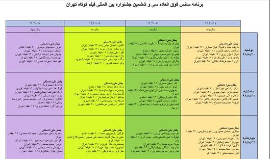 سانسهای فیلم کوتاه تهران