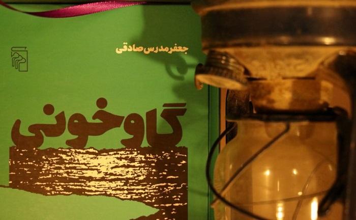 گاوخونی نوشته جعفر مدرس صادقی