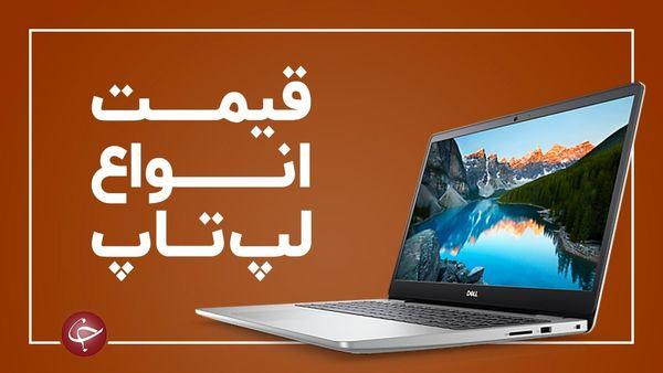 قیمت لپ تاپ ایسوس در بازار 14 اردیبهشت + جدول