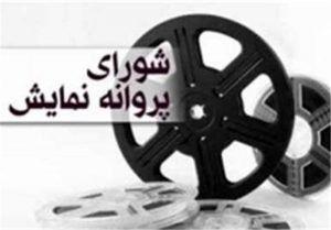 پروانه نمایش دو فیلم جدید صادر شد