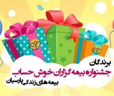 اسامی برندگان جشنواره بیمه گزاران خوش حساب بیمه های زندگی پارسیان اعلام شد