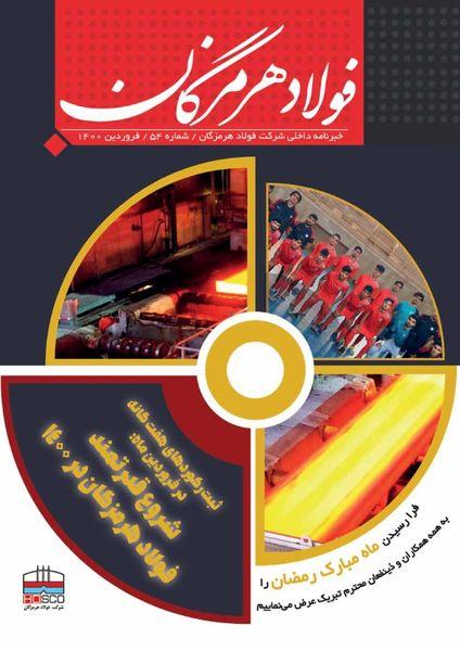 پنجاه و چهارمین شماره از خبرنامه فولاد هرمزگان منتشر شد