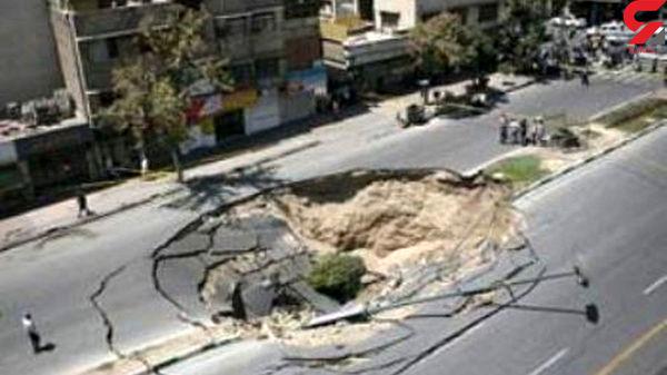 خیابان کارگر ناگهان دهان باز کرد / وحشت صبحگاهی تهرانی ها