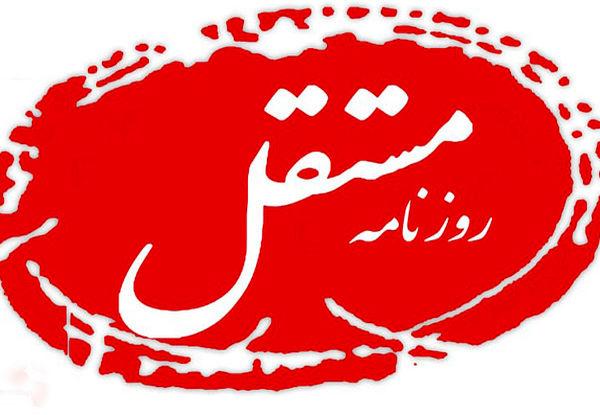 روزنامه مستقل | دوشنبه 7 تیر 1400