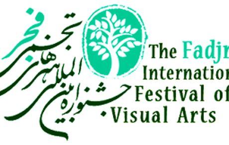 معرفی داوران جشنواره هنرهای تجسمی فجر