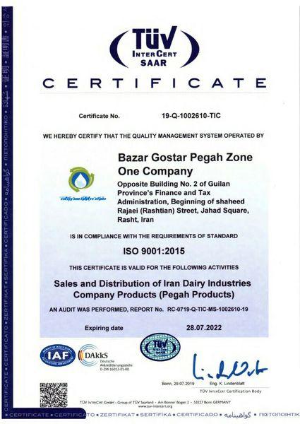 کسب گواهینامه iso 9001 شرکت توزیع پگاه