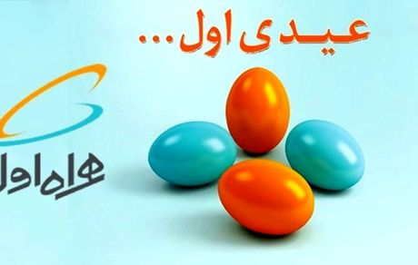 هدیه همراه اول ویژه ماه مبارک رمضان + نحوه فعالسازی