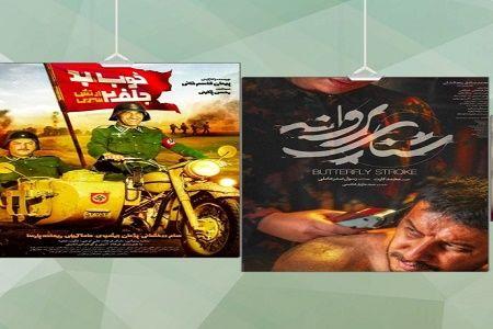 فیلمهای اکران چهارشنبه مشخص شدند