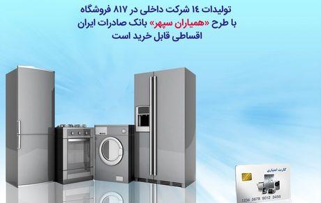 خرید اقساطی تولیدات ۱۴ شرکت داخلی با طرح «همیاران سپهر» بانک صادرات ایران