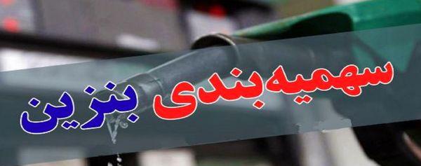 تغییر سهمیه بندی بنزین