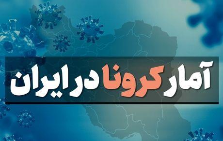 آمار کرونا در ایران جمعه 28 شهریور