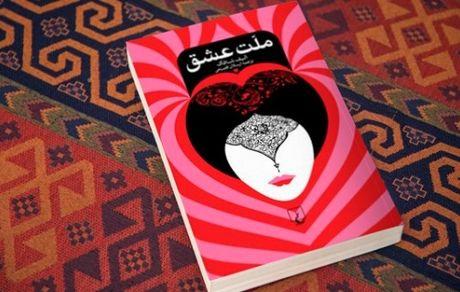 نگاهی به کتاب ملت عشق نوشته الیف شافاک؛ عاشقانهای در بستر زندگی مولانا و شمستبریزی