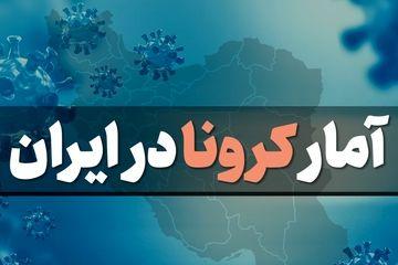آخرین آمار کرونا در ایران پنجشنبه 27 شهریور