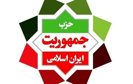 گزارش دومین مجمع عمومی حزب جمهوریت + جزئیات