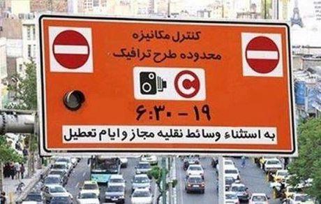 اعلام جزئیات رزروی شدن طرح ترافیک