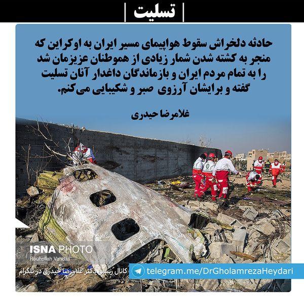 تسلیت به مردم عزیز ایران