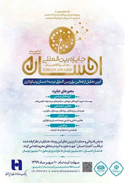 «جایزه بینالمللی احسان» با حمایت بانک صادرات ایران برگزار میشود