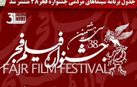تحریم جشنواره فیلم فجر همانا و استقبال مردم از جشنواره همانا