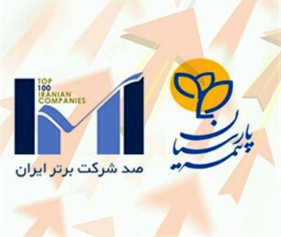 بیمه پارسیان همچنان یکی از صد شرکت برتر ایران