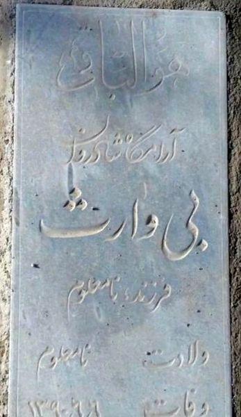 دردناک ترین سنگ قبر در بهشت زهرا+عکس