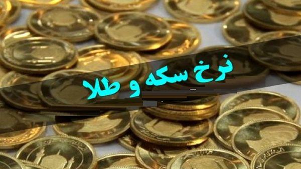 قیمت سکه و طلا یکشنبه ۲۶ مرداد