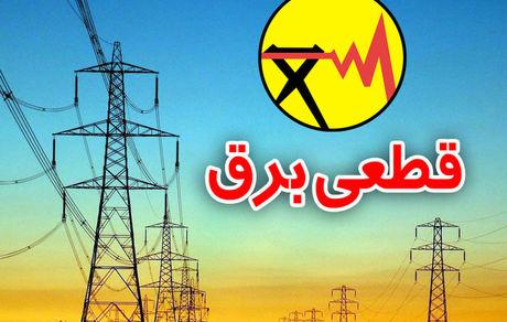 امروز برق کدام مناطق تهران قطع میشود؟ + جزئیات