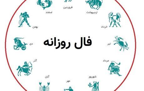 فال روزانه | فال روز تولد | پنجشنبه 30 بهمن