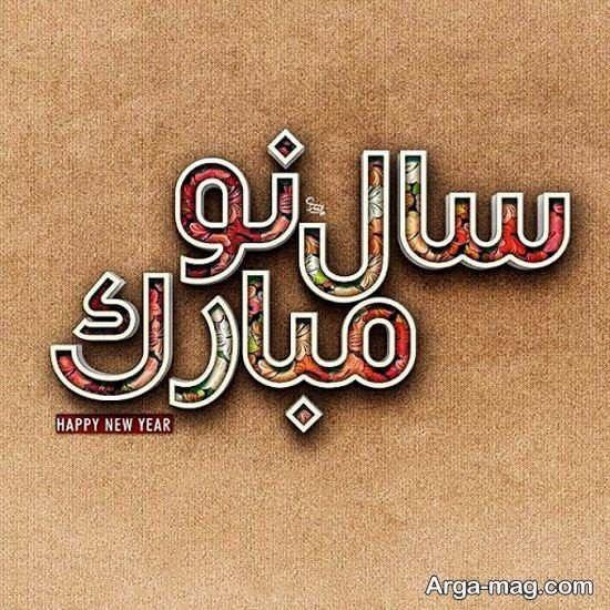 عکس نوشته تبریک عید نوروز زیبا و جدید