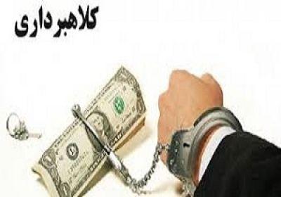 بزرگترین پرونده کلاهبرداری تاریخ ایران!