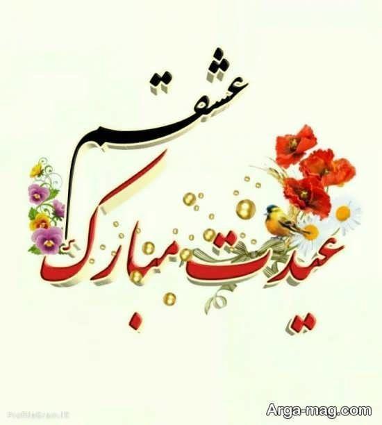 طرح نوشته جالب تبریک عید نوروز