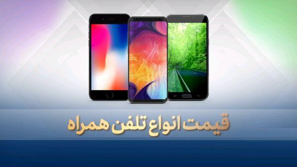 آخرین قیمت گوشی موبایل شنبه ۷ تیر