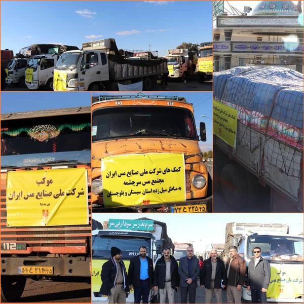 کمک های نقدی و غیرنقدی به سیستان و بلوچستان ارسال شد