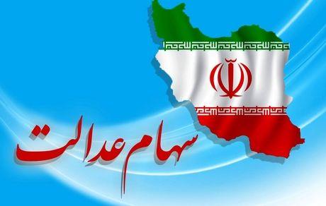 ارزش روز سهام عدالت جمعه 3 بهمن 1399
