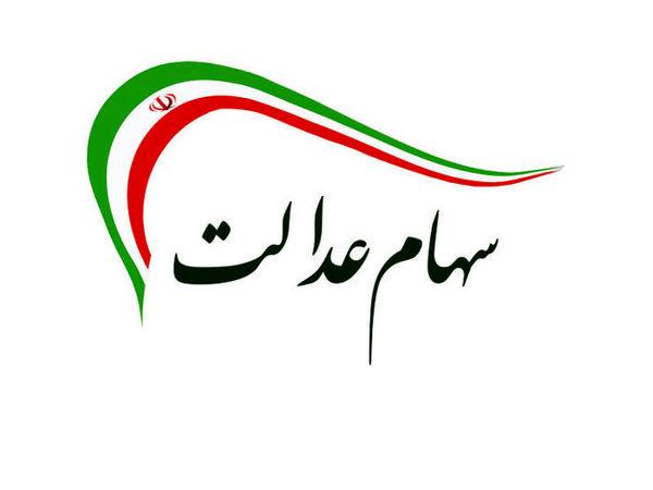 ارزش روز سهام عدالت پنجشنبه 25 مهر