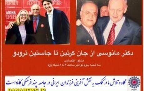 سخنرانی زنده پروفسور اکبر مانوسی امشب در کانون اندیشه و سرای ایران(ایرانیان مقیم کانادا)