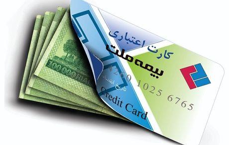 یک کارت با چندین کارکرد (عملکرد کارت اعتباری بیمه ملت در سال 1399)