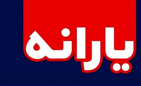خبرهای جدید درباره یارانه 60 و 120 هزارتومانی دولت