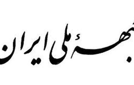 تسلیت شورای مرکزی جبهه ملی ایران بخاطر درگذشت آقای حاج علی اصغر حاجی بابا