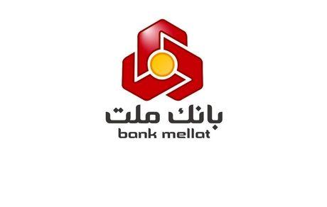 بانک ملت در سال های اخیر جزو برترین بانک ها در تعداد و مبلغ وام ازدواج بوده است
