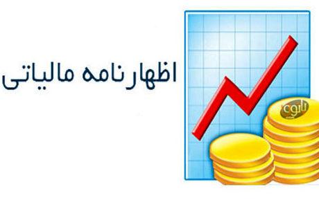 ۳۱ خرداد، آخرین مهلت تسلیم اظهارنامه مالیاتی مشاغل