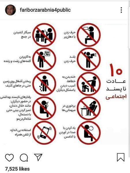 اخطار فریبرز عرب نیا خارج نشین به مردم + عکس