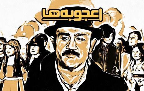 برنامه «اعجوبهها» با اجرای «مهران غفوریان» روی آنتن شبکه سه