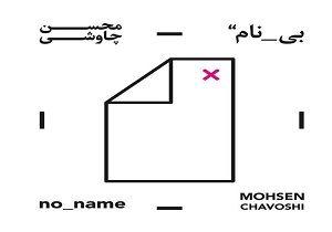 از کاور آلبوم جدید «محسن چاووشی» رونمایی شد تا 26 آذر منتشر شود