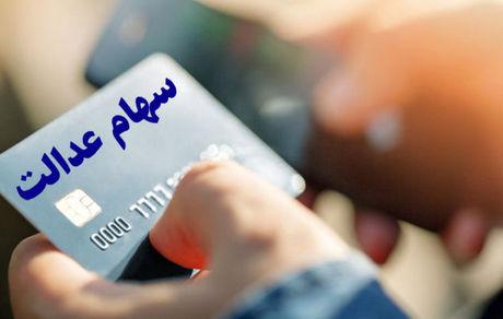 جزئیات جدید از کارت اعتباری سهام عدالت اعلام شد