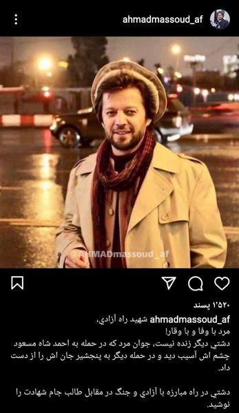 احمد مسعود، شهادت فهیم دشتی را تایید کرد