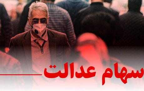 ارزش روز سهام عدالت 5 بهمن 1399