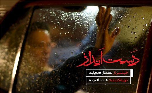 «دستانداز» در نیمه راه نفسی تازه کرد تا هرچه زودتر به جشنواره سیوهشتم فیلم فجر برسد